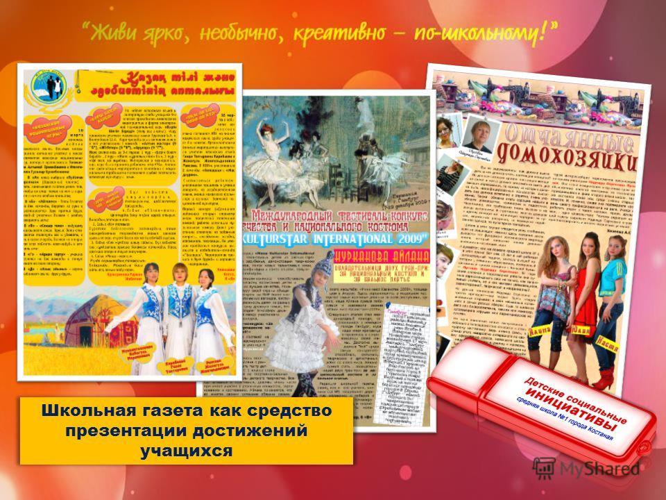 Школьная газета как средство презентации достижений учащихся