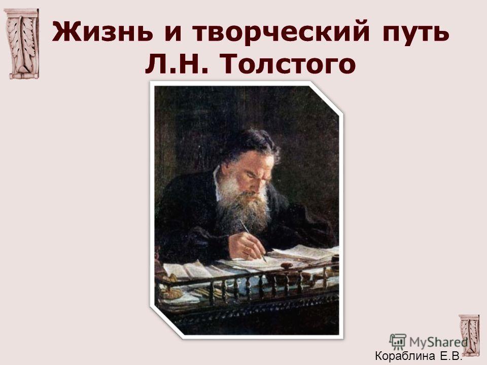 Жизнь и творческий путь Л.Н. Толстого Кораблина Е.В.