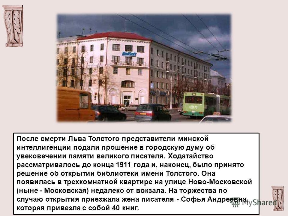 После смерти Льва Толстого представители минской интеллигенции подали прошение в городскую думу об увековечении памяти великого писателя. Ходатайство рассматривалось до конца 1911 года и, наконец, было принято решение об открытии библиотеки имени Тол