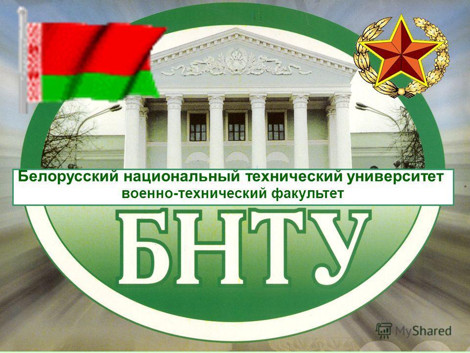 17 Белорусский национальный технический университет военно-технический факультет