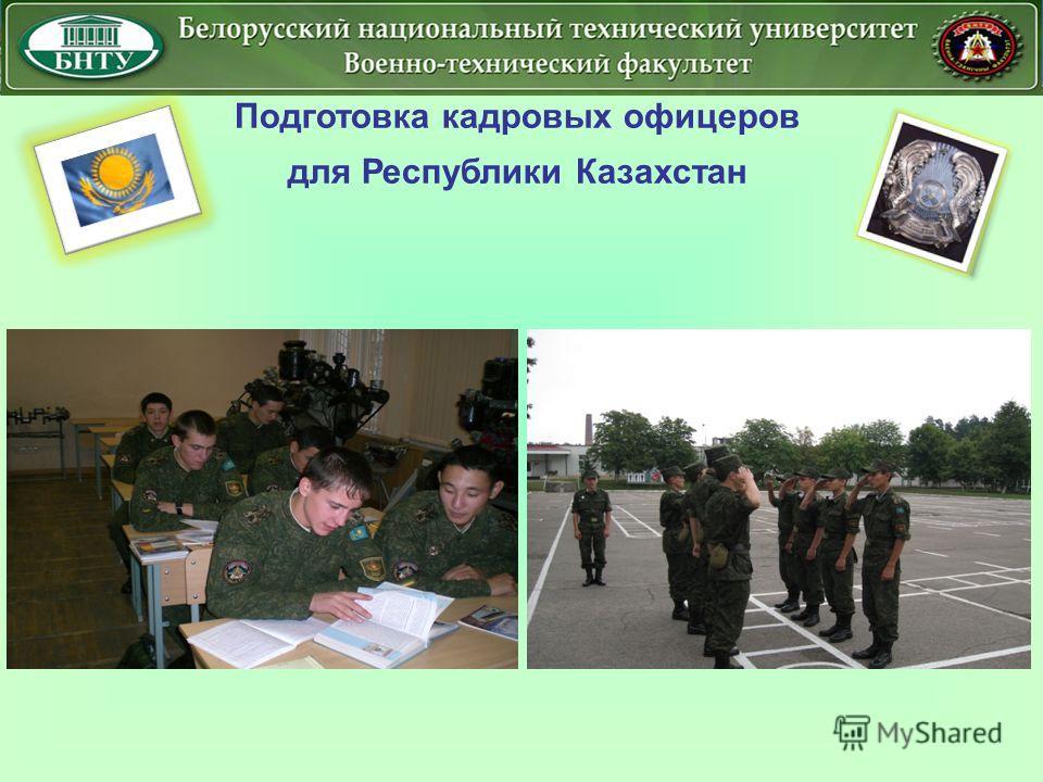 Подготовка кадровых офицеров для Республики Казахстан