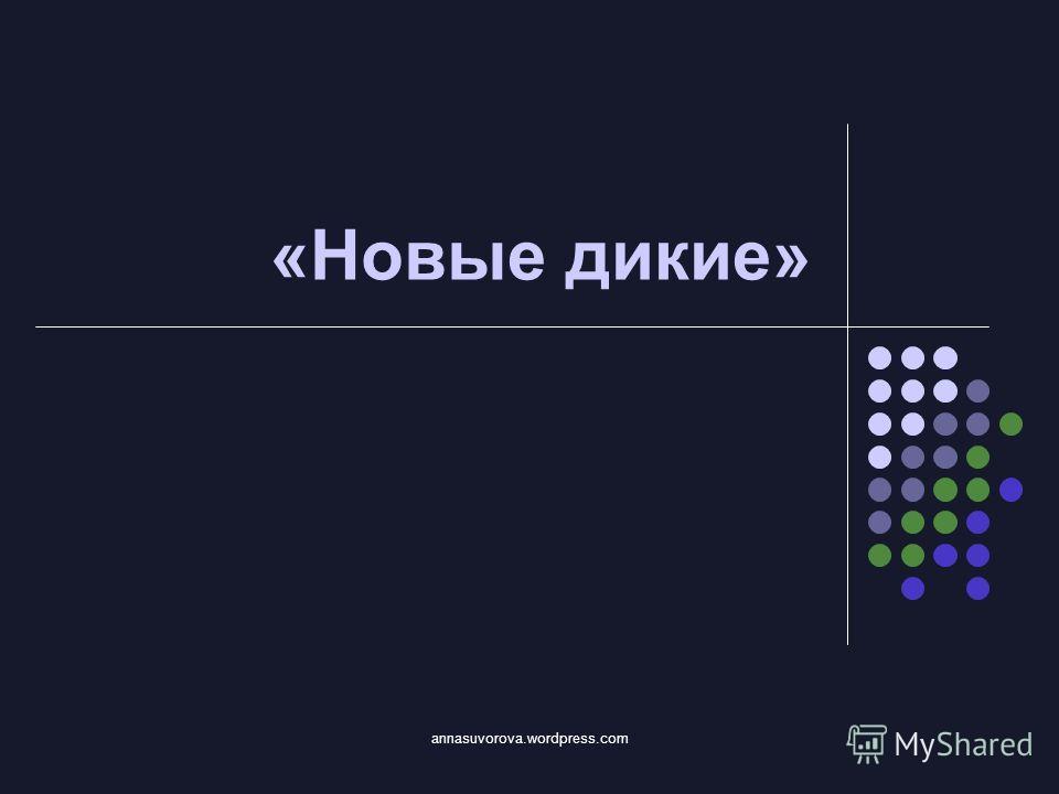 «Новые дикие» annasuvorova.wordpress.com