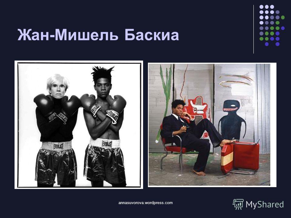 Жан-Мишель Баскиа annasuvorova.wordpress.com