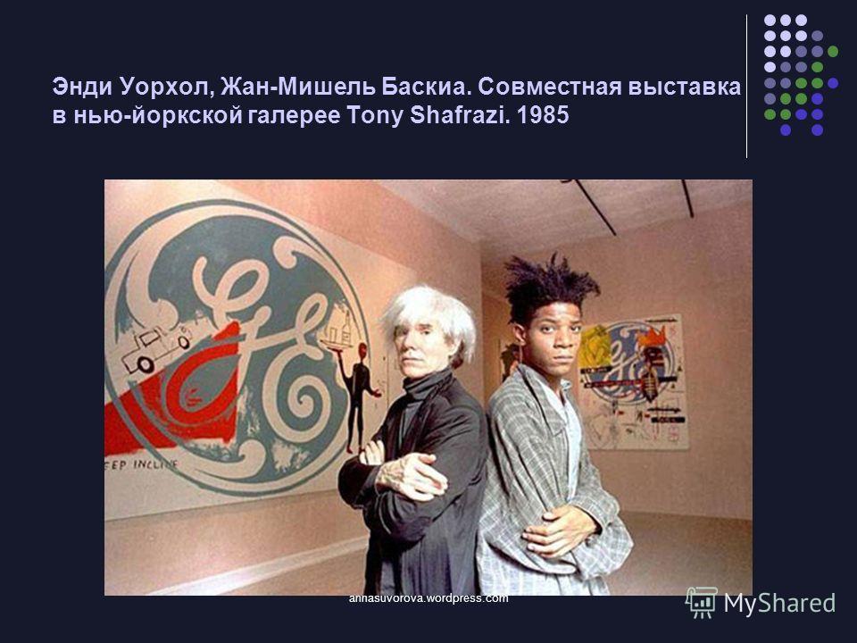 Энди Уорхол, Жан-Мишель Баскиа. Совместная выставка в нью-йоркской галерее Tony Shafrazi. 1985 annasuvorova.wordpress.com