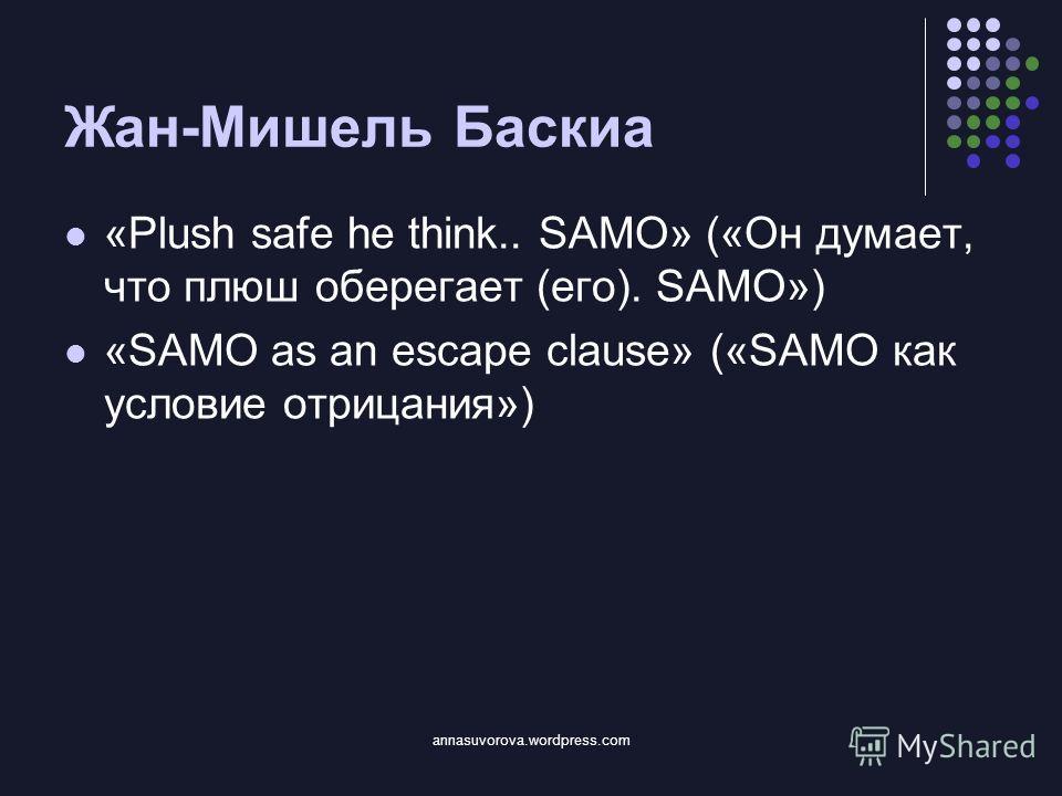Жан-Мишель Баскиа «Plush safe he think.. SAMO» («Он думает, что плюш оберегает (его). SAMO») «SAMO as an escape clause» («SAMO как условие отрицания») annasuvorova.wordpress.com