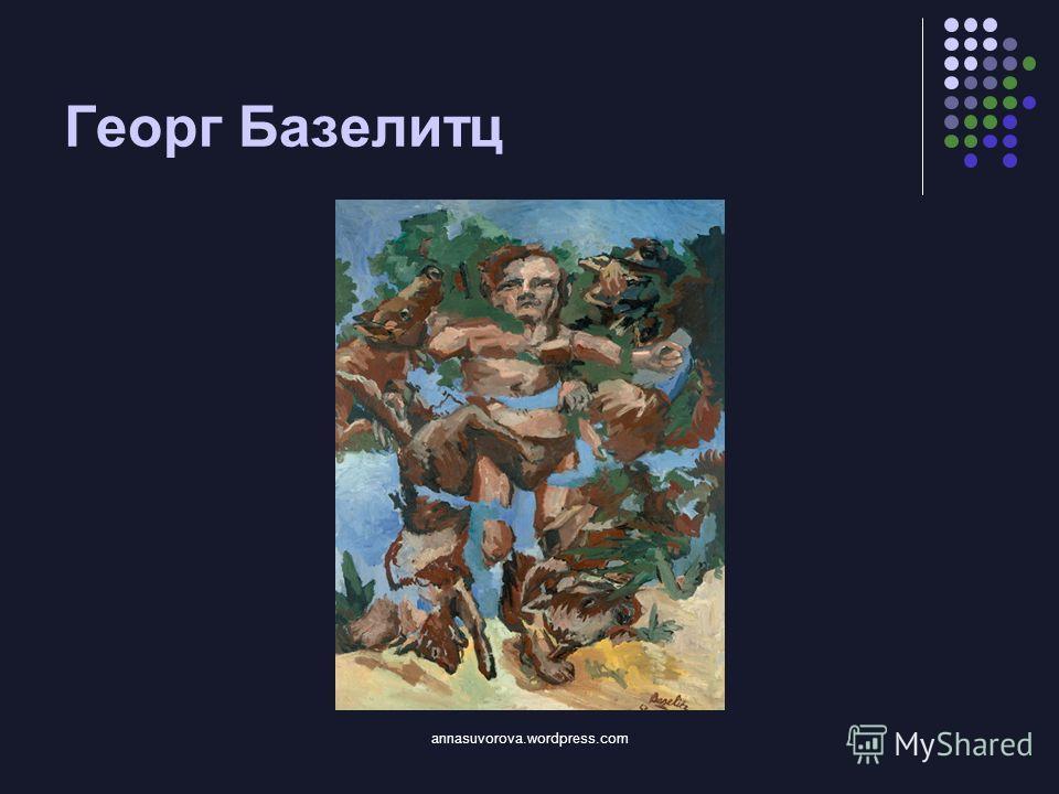 Георг Базелитц annasuvorova.wordpress.com
