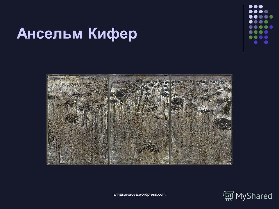 Ансельм Кифер annasuvorova.wordpress.com