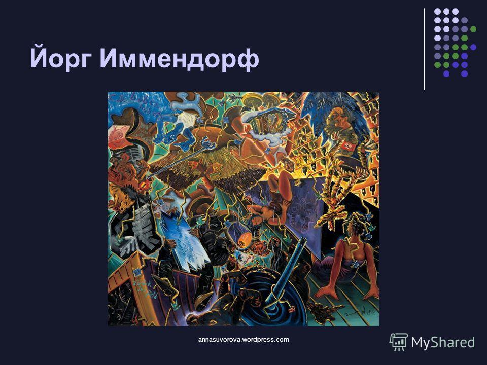 Йорг Иммендорф annasuvorova.wordpress.com