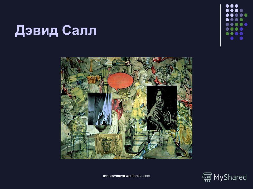 Дэвид Салл annasuvorova.wordpress.com