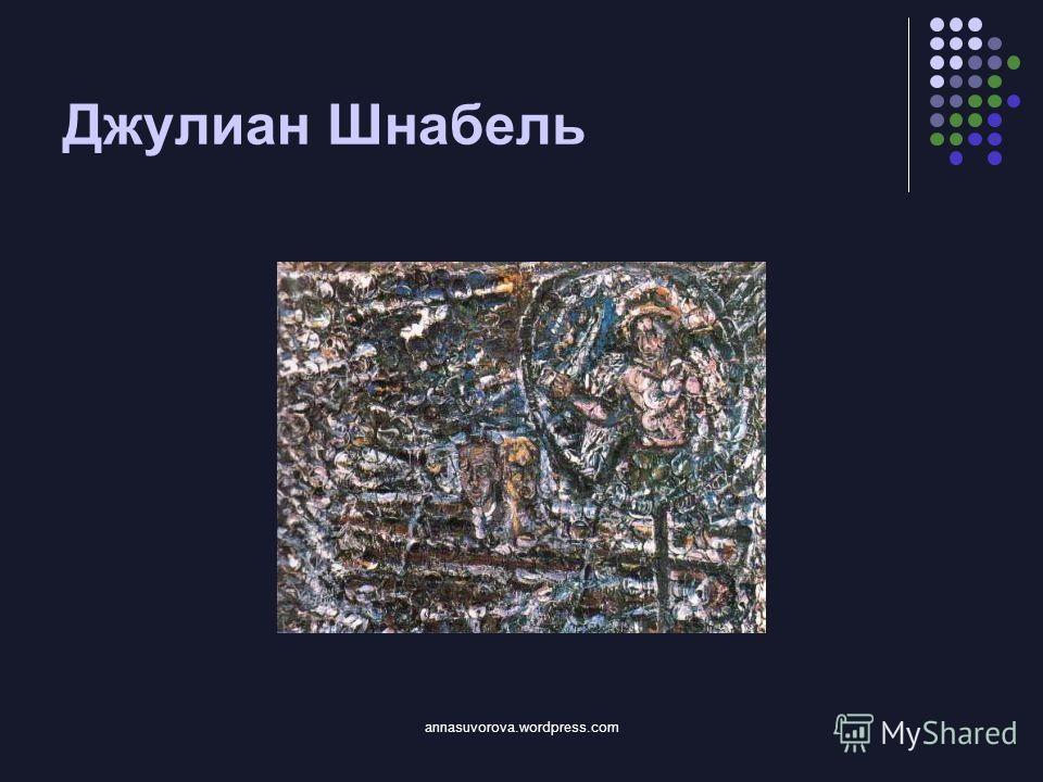 Джулиан Шнабель annasuvorova.wordpress.com