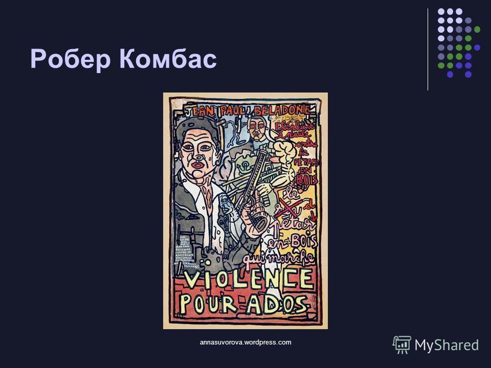 Робер Комбас annasuvorova.wordpress.com