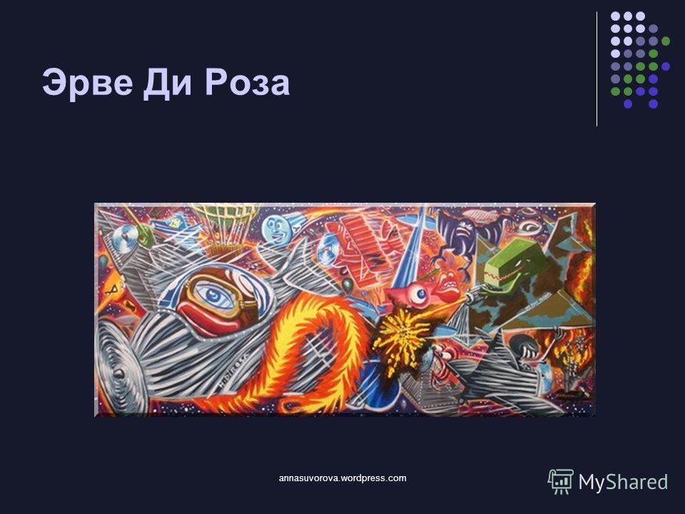 Эрве Ди Роза annasuvorova.wordpress.com
