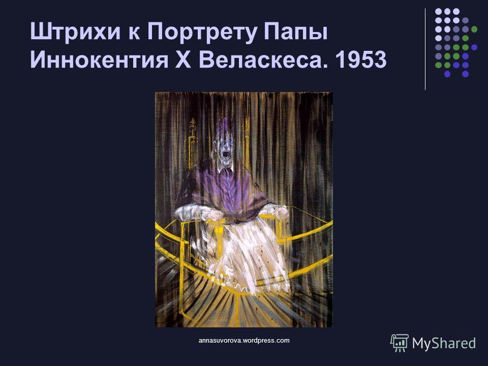 Штрихи к Портрету Папы Иннокентия X Веласкеса. 1953 annasuvorova.wordpress.com