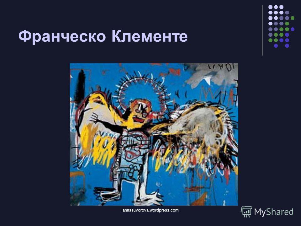 Франческо Клементе annasuvorova.wordpress.com