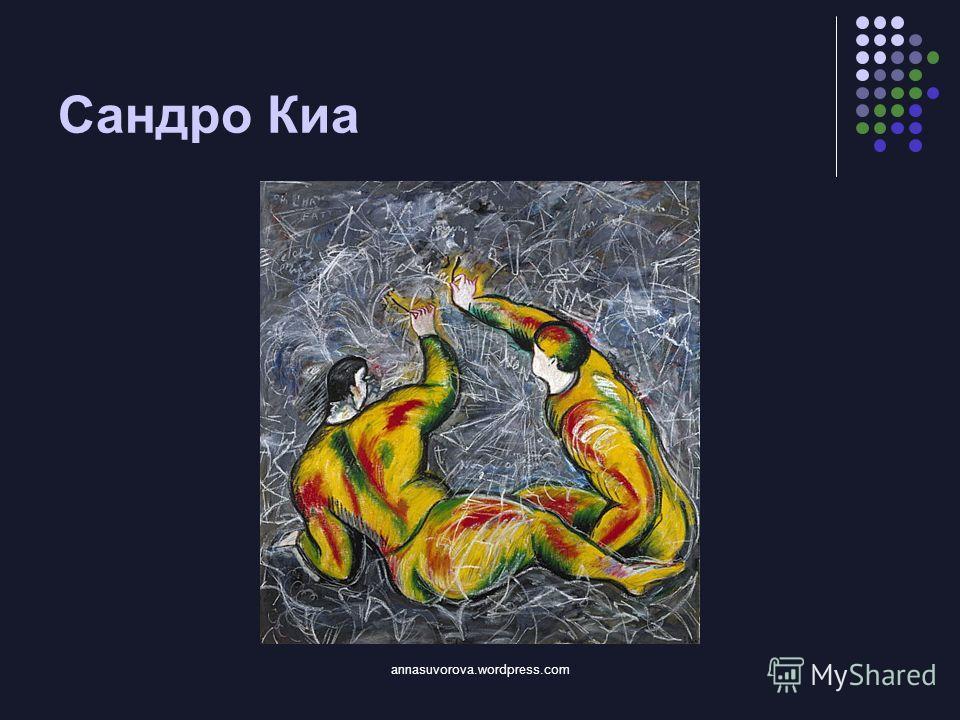Сандро Киа annasuvorova.wordpress.com