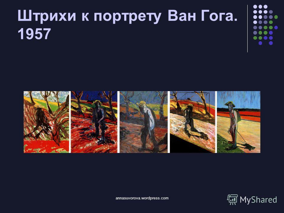 Штрихи к портрету Ван Гога. 1957 annasuvorova.wordpress.com