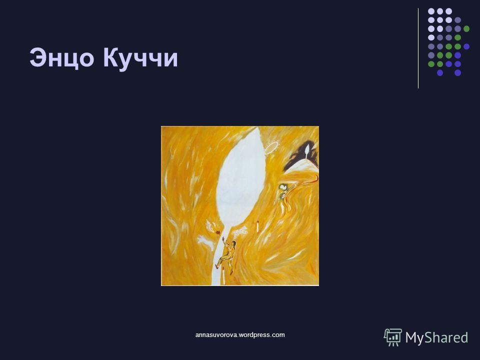 Энцо Куччи annasuvorova.wordpress.com