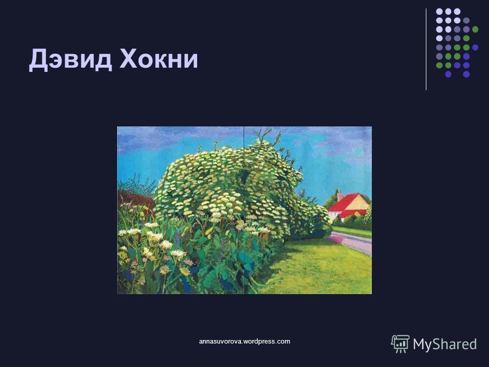 Дэвид Хокни annasuvorova.wordpress.com