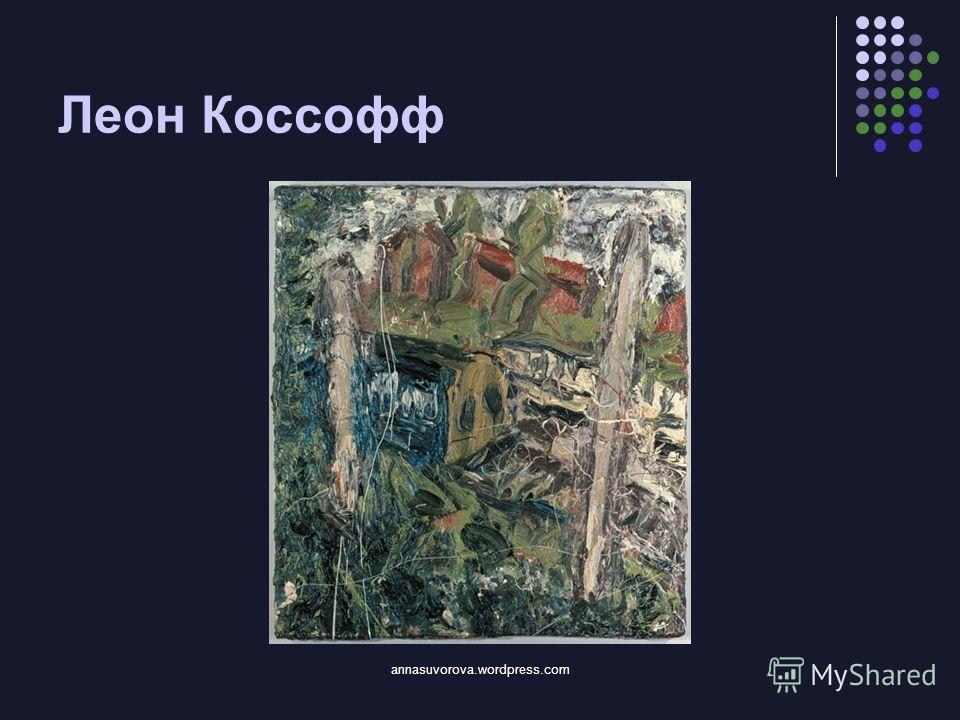 Леон Коссофф annasuvorova.wordpress.com