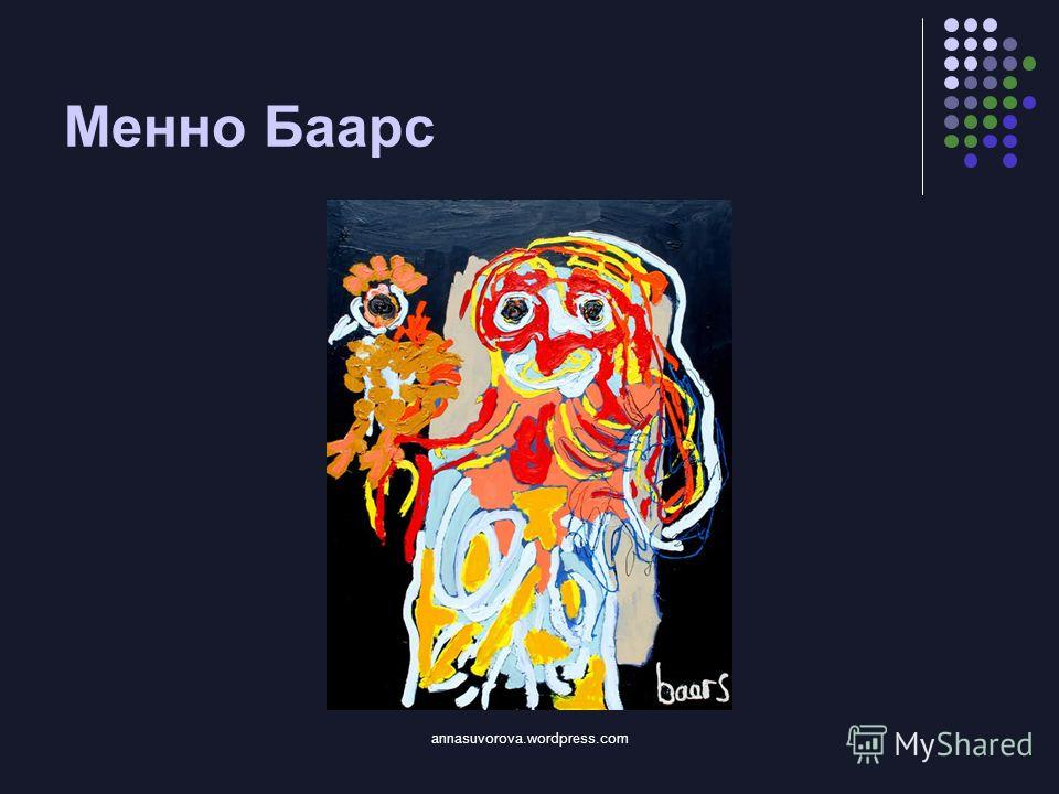 Менно Баарс annasuvorova.wordpress.com