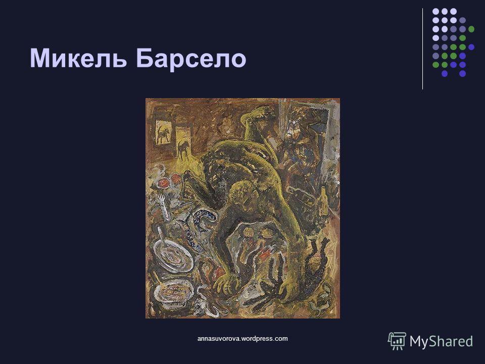 Микель Барсело annasuvorova.wordpress.com