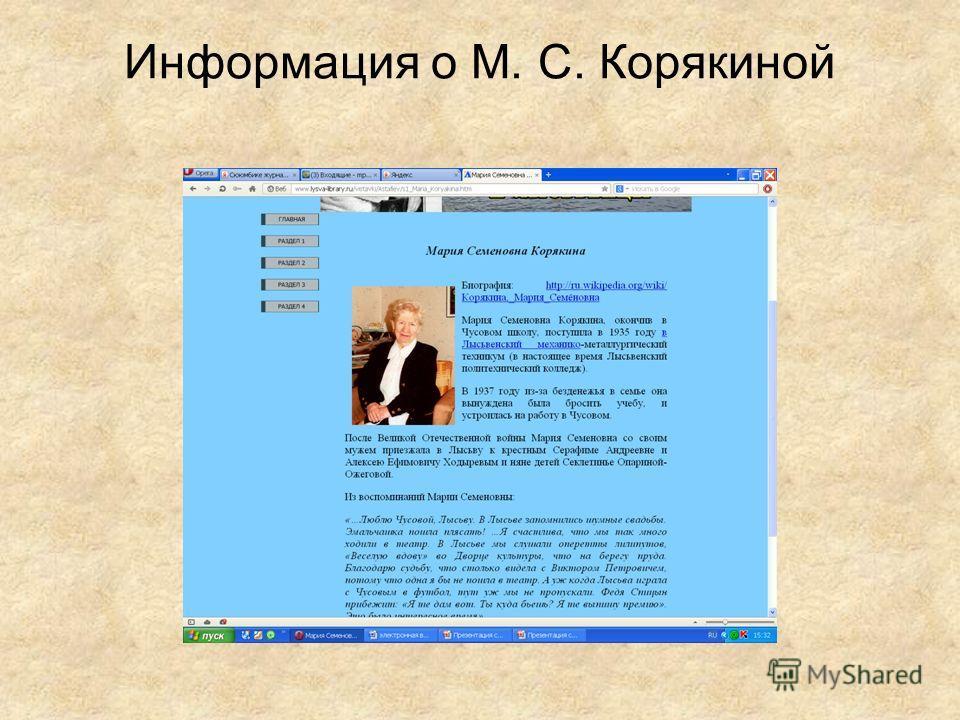Информация о М. С. Корякиной