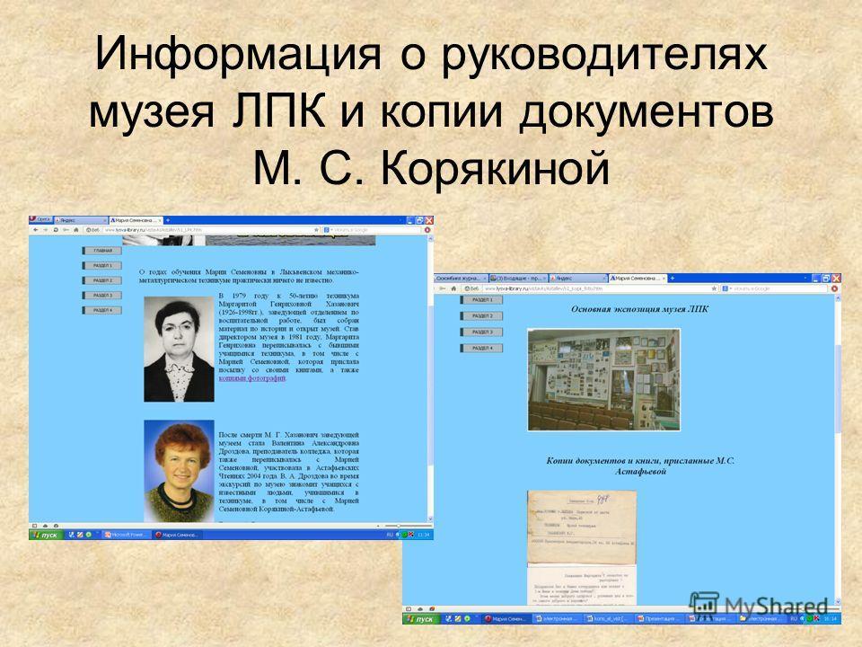 Информация о руководителях музея ЛПК и копии документов М. С. Корякиной