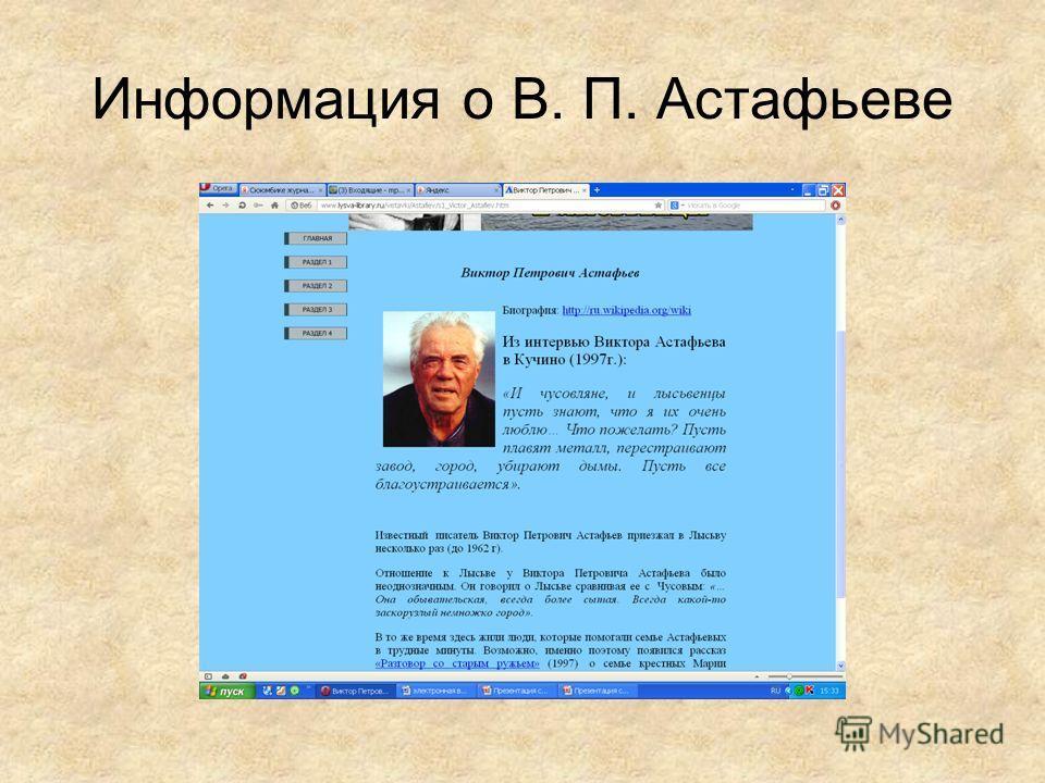 Информация о В. П. Астафьеве