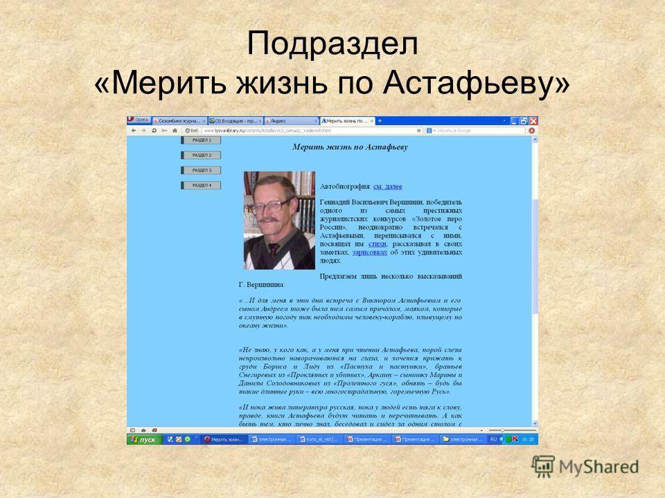 Подраздел «Мерить жизнь по Астафьеву»