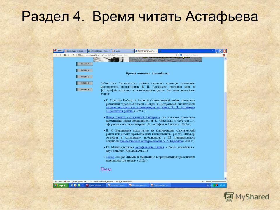 Раздел 4. Время читать Астафьева