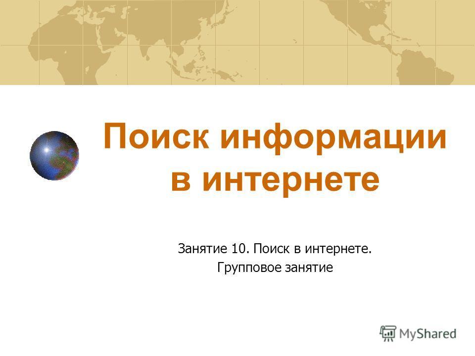 Поиск информации в интернете Занятие 10. Поиск в интернете. Групповое занятие