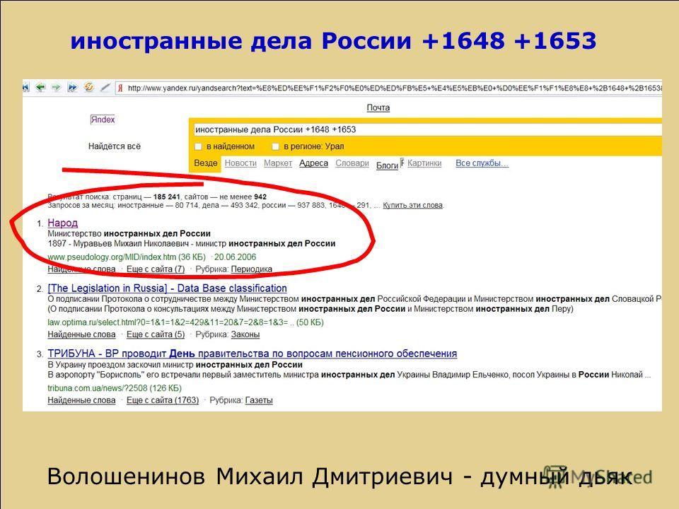 иностранные дела России +1648 +1653 Волошенинов Михаил Дмитриевич - думный дьяк