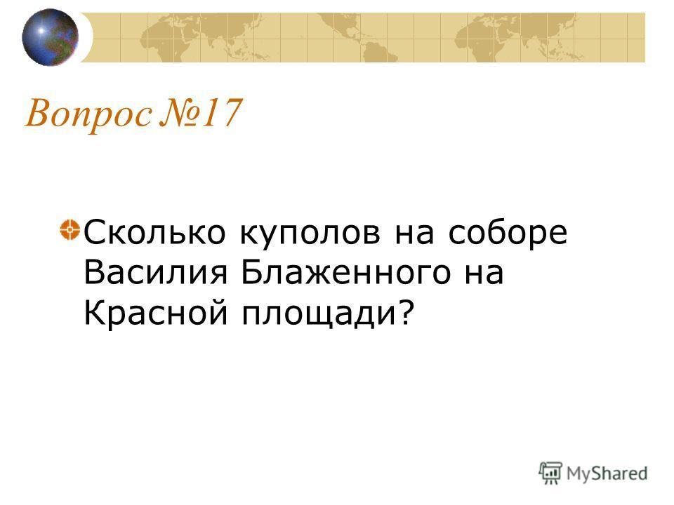Вопрос 17 Сколько куполов на соборе Василия Блаженного на Красной площади?