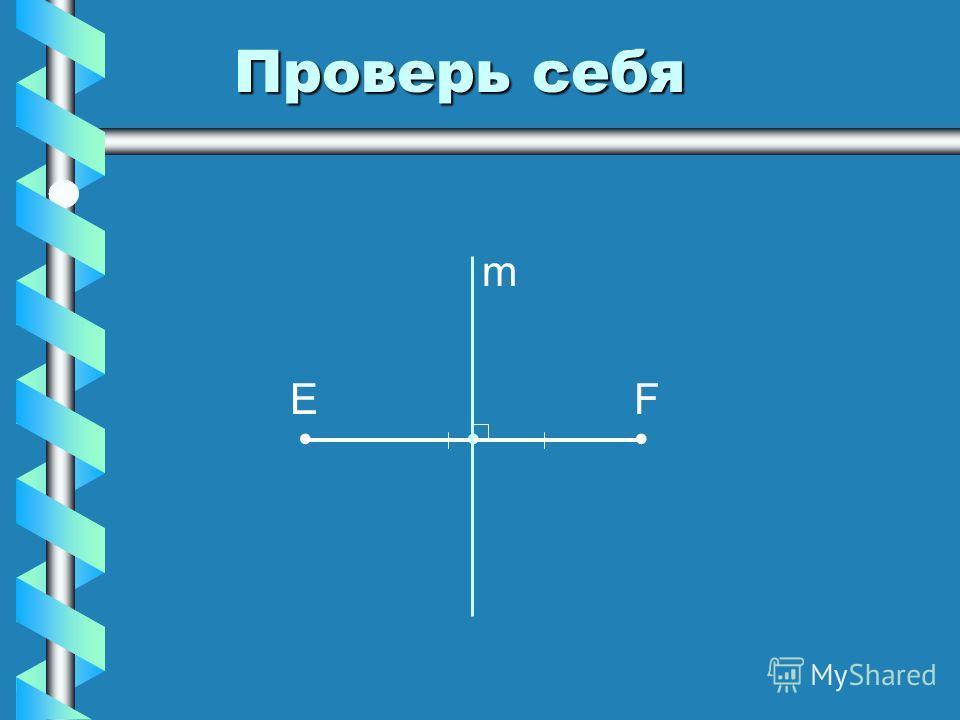 Задание 1 Задание 1 Известно, что точки Е и Fсимметричны относительно прямой m. m. Постройте прямую m.m.m.m. Е F