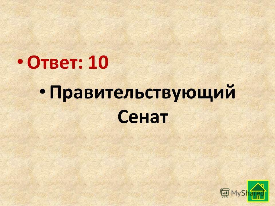 Ответ: 10 Правительствующий Сенат