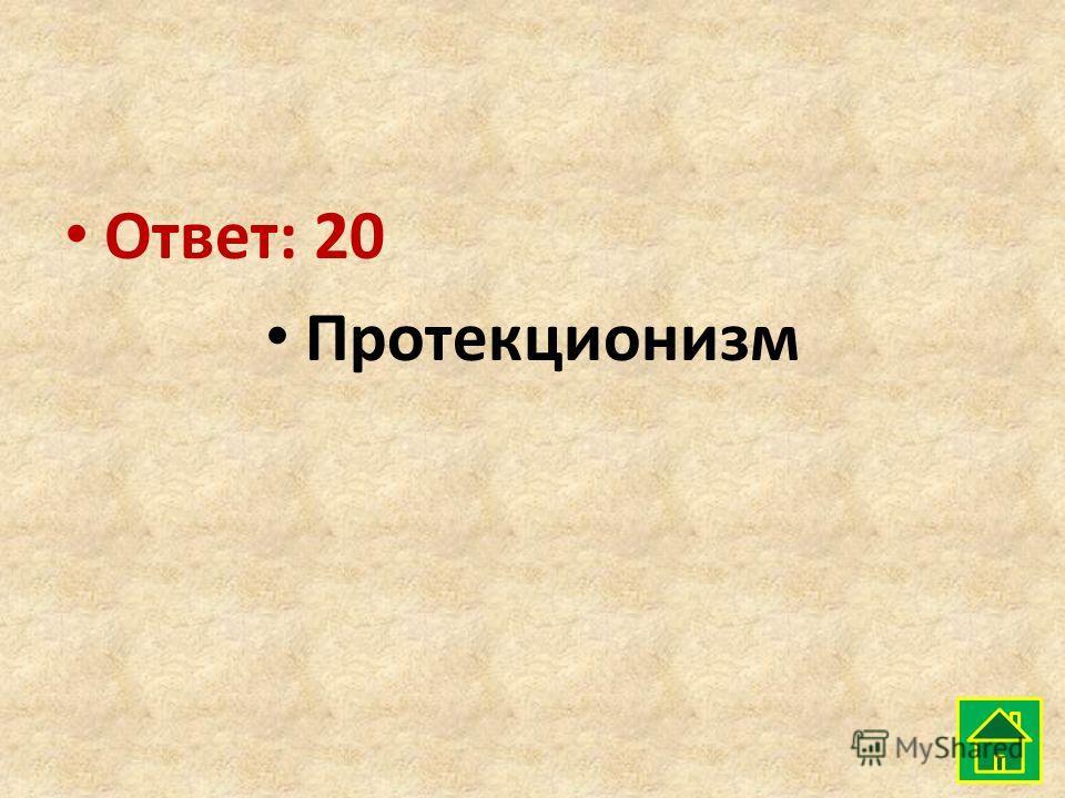 Ответ: 20 Протекционизм