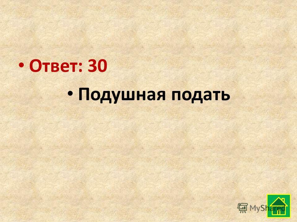 Ответ: 30 Подушная подать