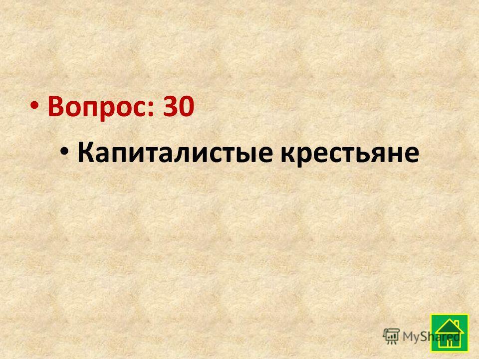 Вопрос: 30 Капиталистые крестьяне