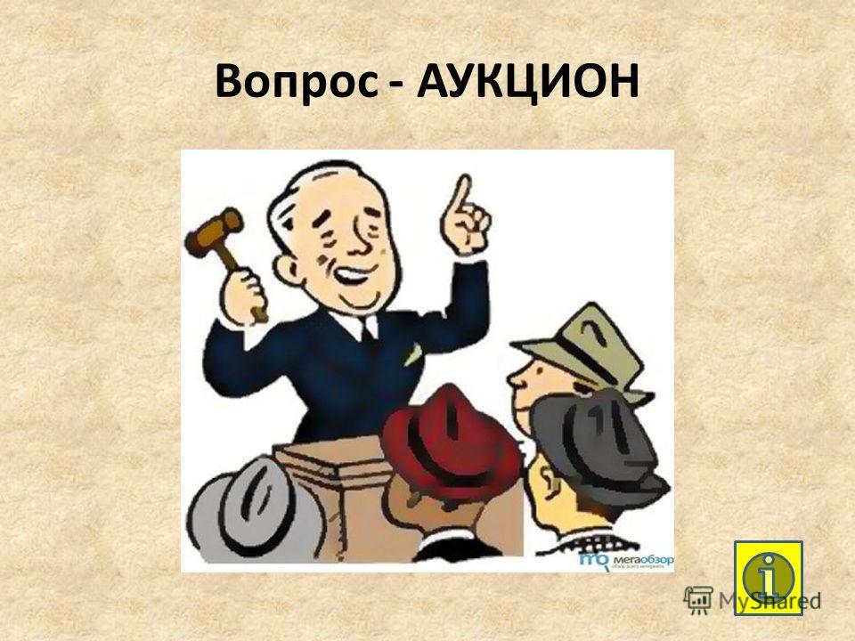 Вопрос - АУКЦИОН
