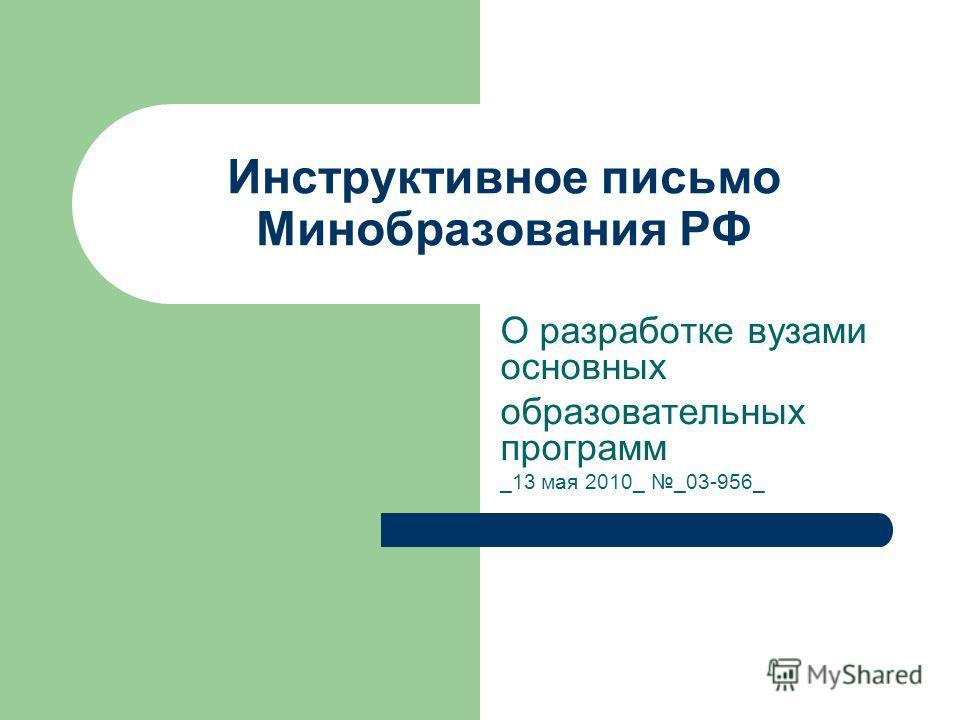 Инструктивное письмо Минобразования РФ О разработке вузами основных образовательных программ _13 мая 2010_ _03-956_