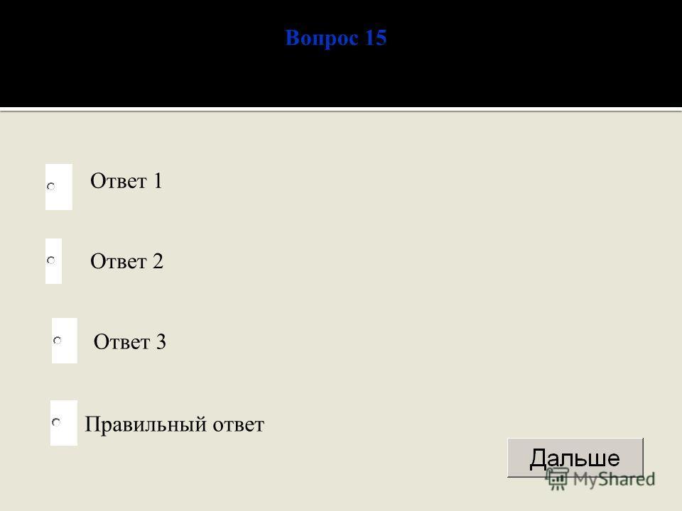 Правильный ответ Вопрос 15 Ответ 2 Ответ 3 Ответ 1