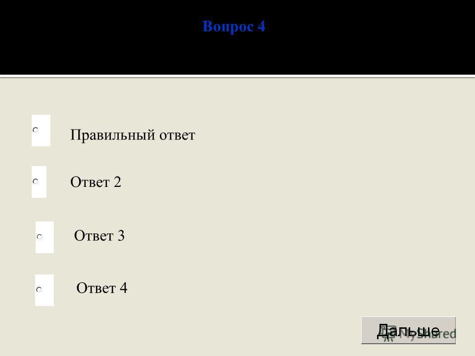 Правильный ответ Ответ 3 Ответ 4 Ответ 2 Вопрос 4