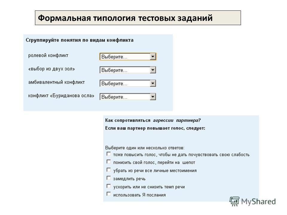 Формальная типология тестовых заданий