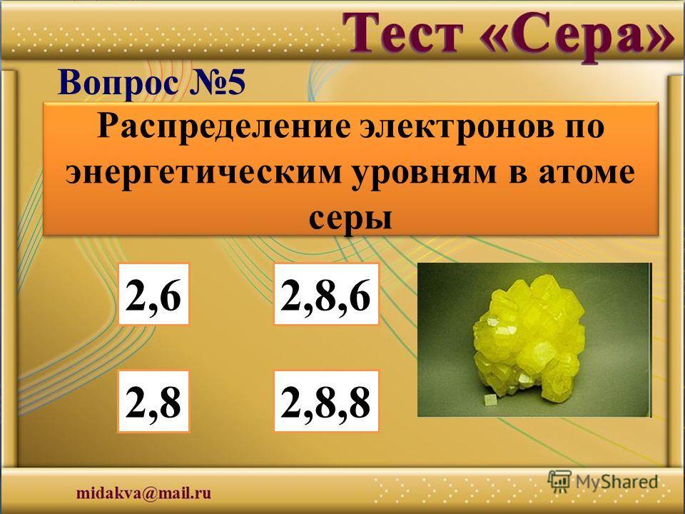 2,62,8,6 2,82,8,8 Вопрос 5 Распределение электронов по энергетическим уровням в атоме серы