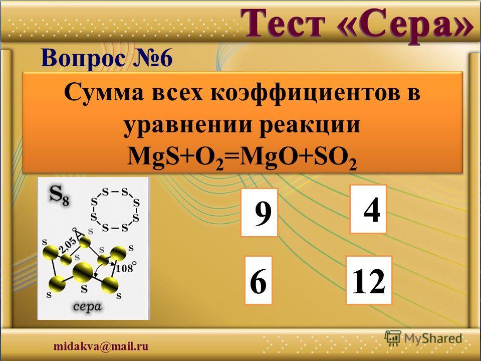 9 4 612 Вопрос 6 Сумма всех коэффициентов в уравнении реакции MgS+O 2 =MgO+SO 2