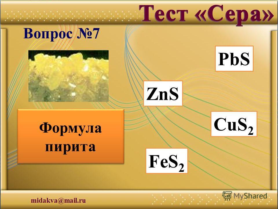 PbS ZnS FeS 2 CuS 2 Вопрос 7 Формула пирита