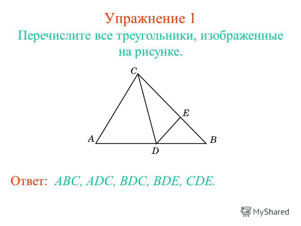 Упражнение 1 Перечислите все треугольники, изображенные на рисунке. Ответ: ABC, ADC, BDC, BDE, CDE.