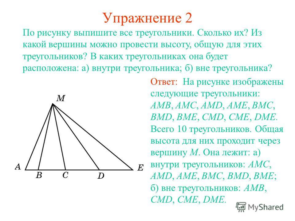 Упражнение 2 По рисунку выпишите все треугольники. Сколько их? Из какой вершины можно провести высоту, общую для этих треугольников? В каких треугольниках она будет расположена: а) внутри треугольника; б) вне треугольника? Ответ: На рисунке изображен