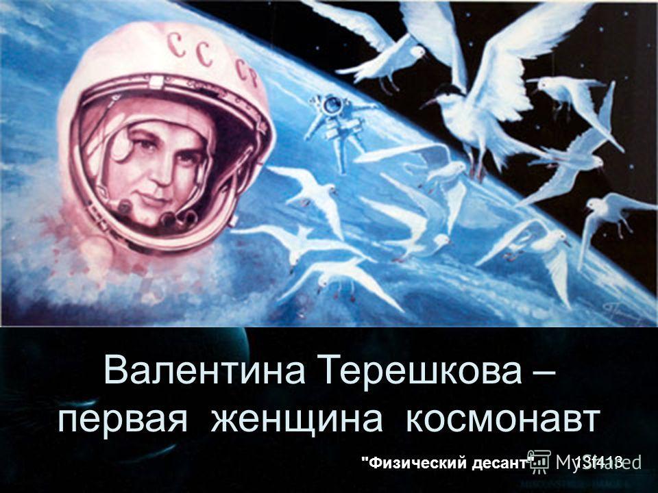 Валентина Терешкова – первая женщина космонавт 13f413 Физический десант