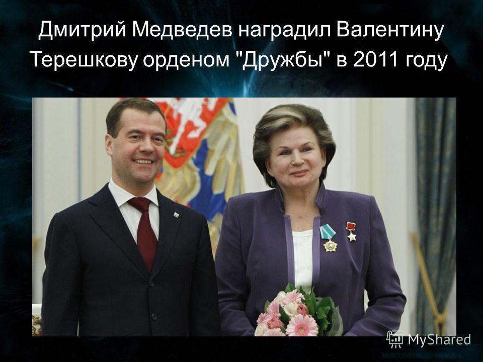 Дмитрий Медведев наградил Валентину Терешкову орденом Дружбы в 2011 году.